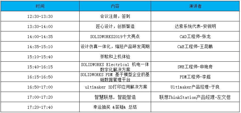 10月25日SOLIDWORKS【创新日】2019新产品发布会诚邀您的到来!(天津站)日程表