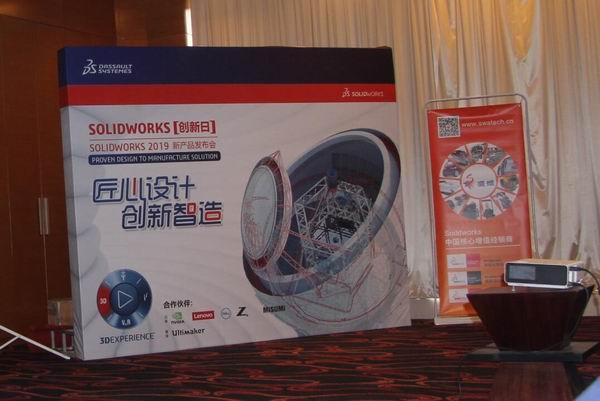 北京盛维安泰SOLIDWORKS【创新日】2019新产品发布会(天津站)圆满结束