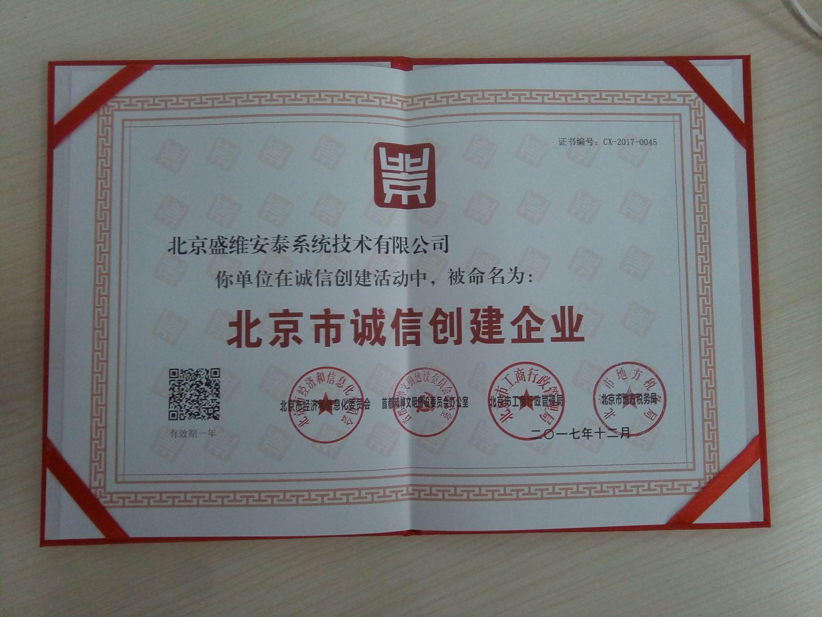 恭喜北京盛维安泰获得北京市诚信创建企业