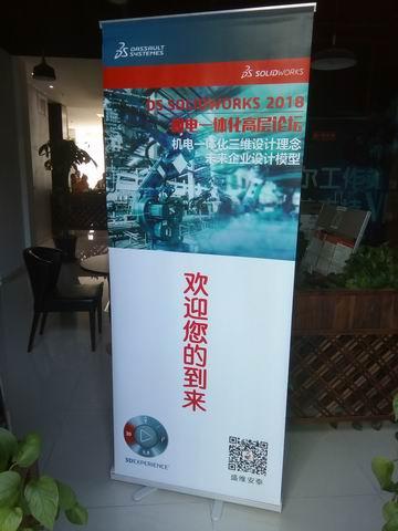 北京盛维安泰SOLIDWORKS机电一体化高层论坛圆满落幕