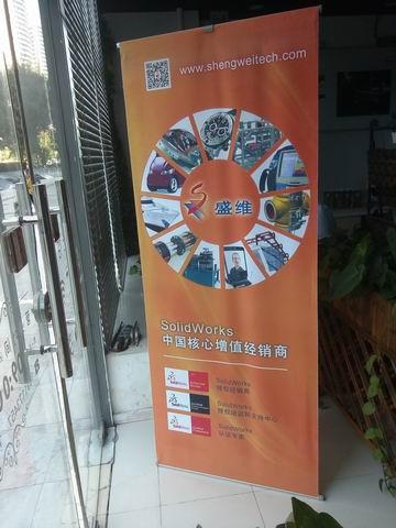 北京盛维安泰SOLIDWORKS机电一体化高层论坛圆满落幕2