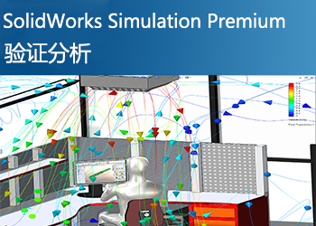 SolidWorks Simulation Premium 白金版