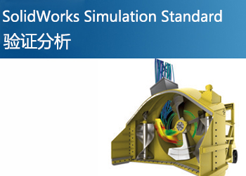 SolidWorks Simulation Standard 基础版